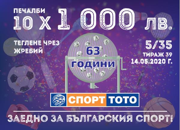 Десет печалби по 1 000 лева спечелиха участници за Рожденият ден на Спорт тото