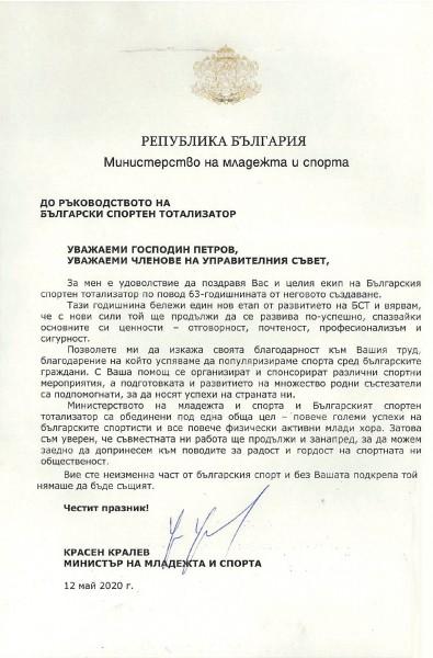 Поздравителен адрес от министъра на младежта и спорта Красен Кралев по случай 63-годишнината на Българския спортен тотализатор.