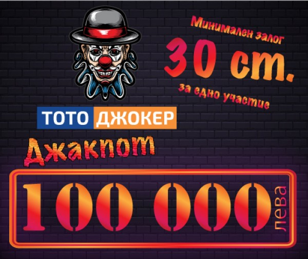"""Печалба от 23 358 лева в играта """"Тото Джокер"""""""