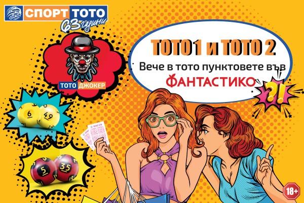 Новини за почитателите на ТОТО1 и ТОТО2