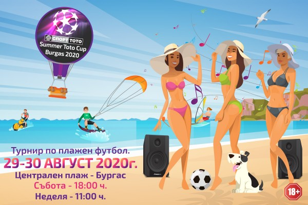 Емоции, спортен дух и футболни легенди ви очакват на състезанията по плажен футбол в Бургас