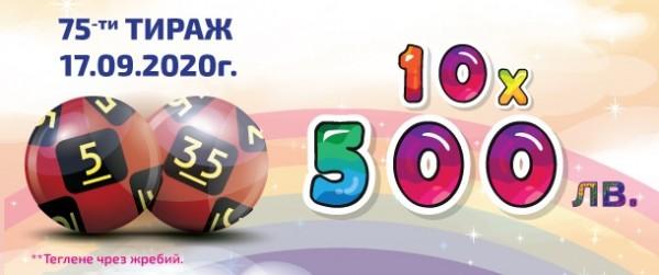 Десет печалби по 500 лева спечелиха участници тази вечер от Спорт тото в тираж 75