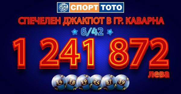 112 години след провъзгласяването на независимостта на България, късметлия от Каварна спечели над 1 милион лева и стана 112-ия тото милионер!