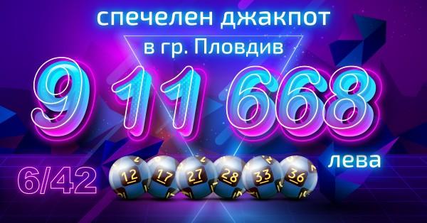 Още един българин стана още по-щастлив и много по-богат, спечелвайки сумата от близо 1 милион лева!