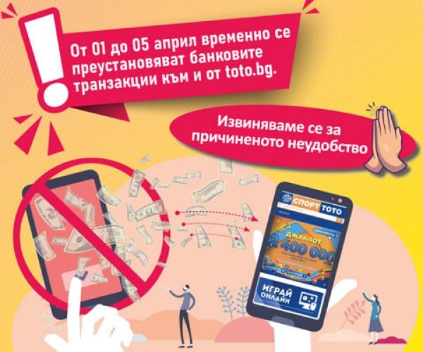Временно се преустановява възможността за депозиране/теглене на средства на www.toto.bg