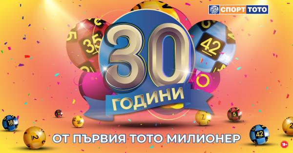 30 години от първият тото милионер в България