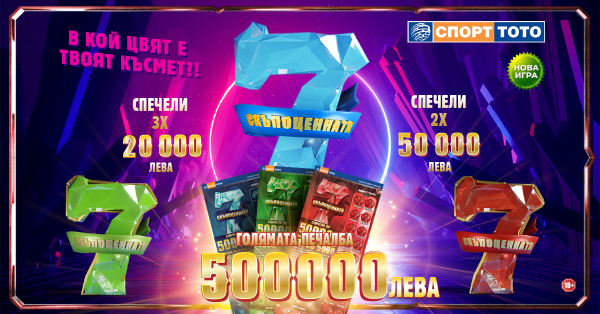 """Новата лотарийна игра """"Скъпоценната седмица"""" е вдъхновена от числото на съвършенството"""