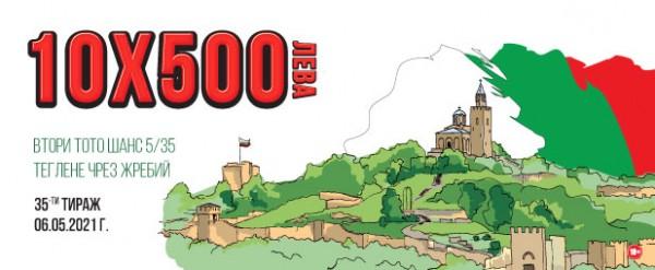 Десет печалби по 500 лева спечелиха участници на Гергьовден в тираж 35 на Спорт тото