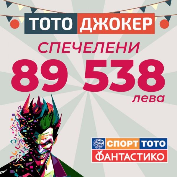 89 538 лв. бяха спечелени от участник в играта Тото Джокер
