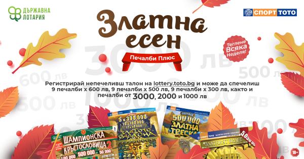 """С Българския Спортен Тотализатор """"Златната есен"""" е винаги на плюс"""